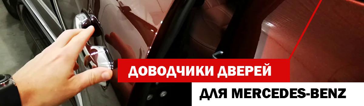 Бесштыревые доводчики дверей Mercedes-Benz