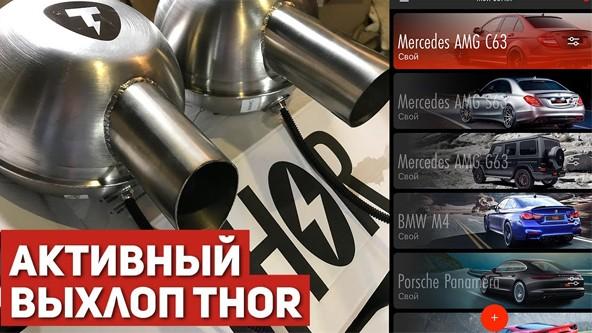 Система активного электронного выхлопа Thor