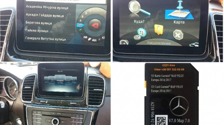 Фирменное меню Garmin на Mercedes-Benz