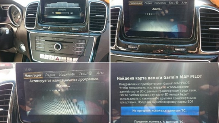 Процесс активации GPS карты на Audio 20